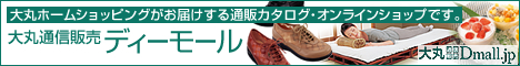 大丸通信販売 Dmall.jp